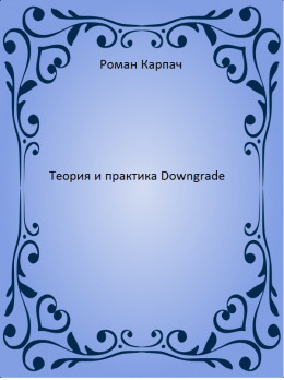 Теория и практика Downgrade (СИ)